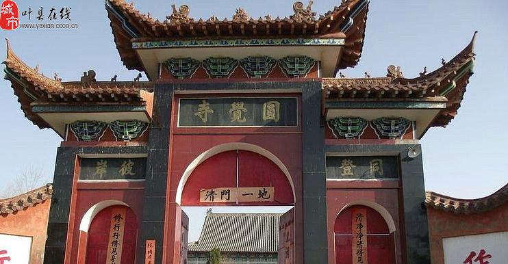 叶县圆觉寺