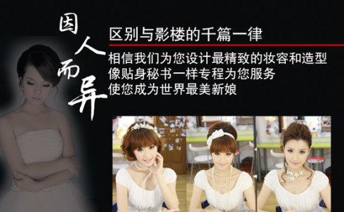 阜城县新娘秘书彩妆工作室