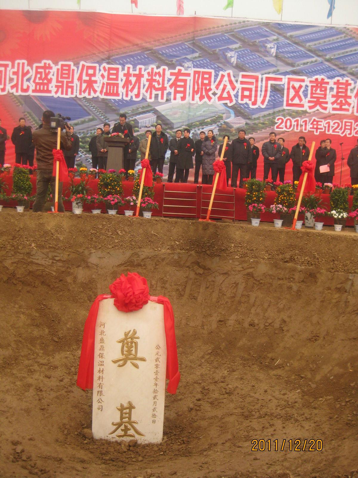 阜城县盛鼎保温材料有限公司