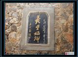 [原创]2012小吴带您逛秦安之(六)凤山景区01