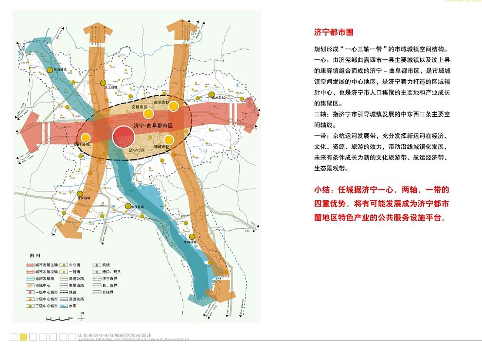 济宁任城区规划图