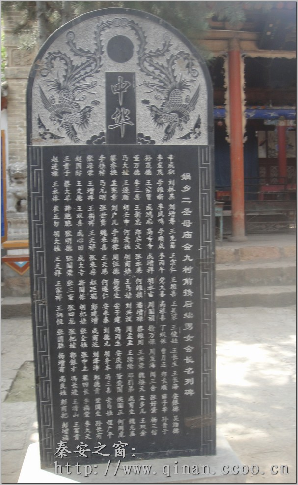 """[原创]秦安""""三圣母庙""""影记"""