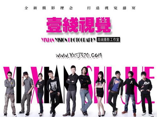摄影师壹线视觉团队-婚嫁街-太原在线网图片