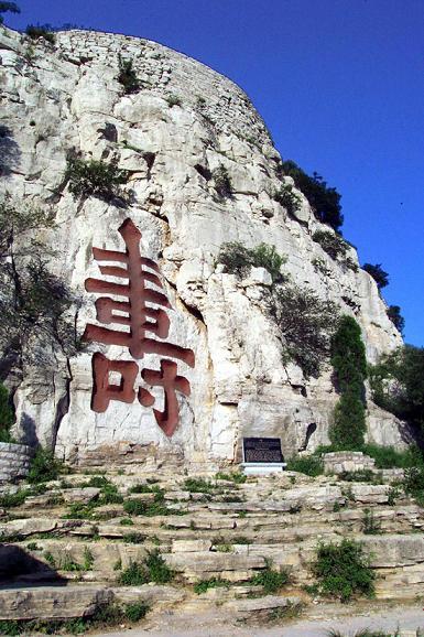 net 内容摘要:       云门山风景区,驼山风景区,为青州风景名胜区核心