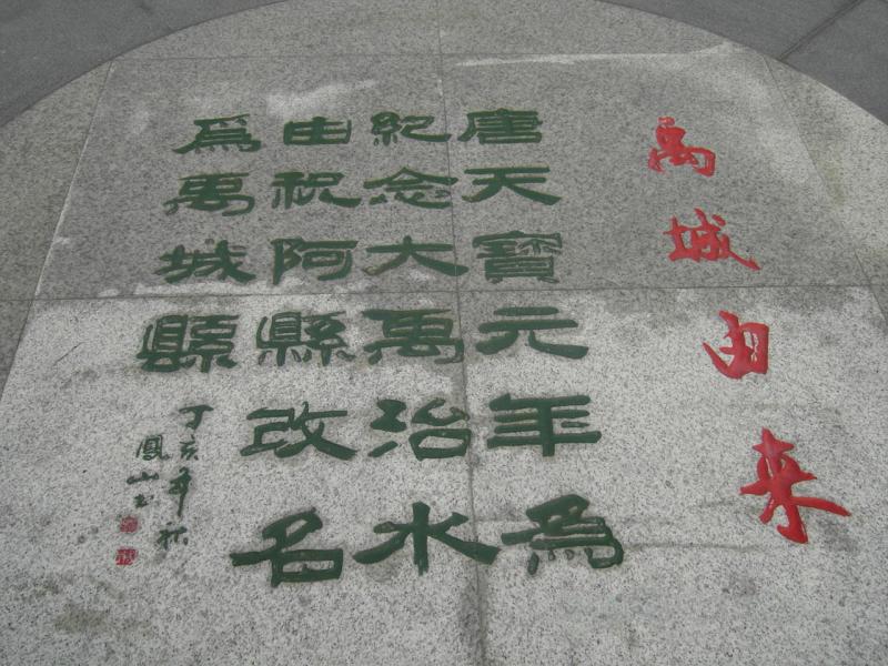 德州禹城莒镇地图