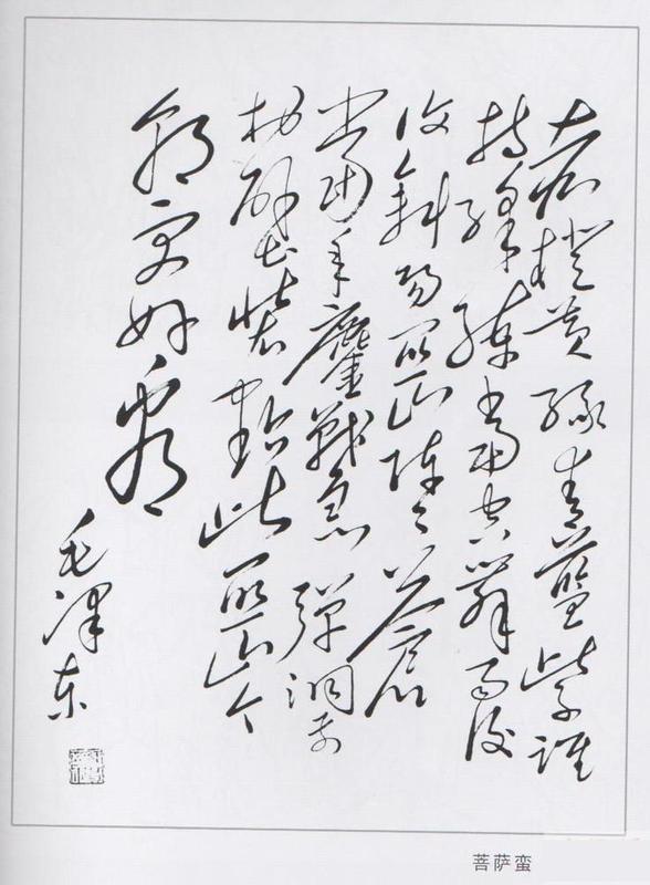 毛泽东的故事大全 关于毛泽东的故事