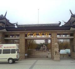 如东县人民公园