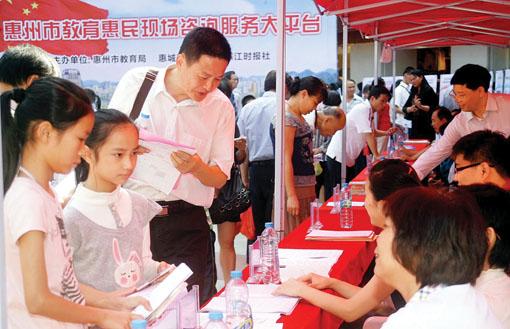 惠州市教育惠民现场咨询服务大平台