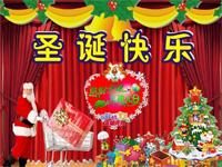 欢聚平安夜,快乐圣诞节