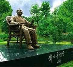 广安古今人物(二)