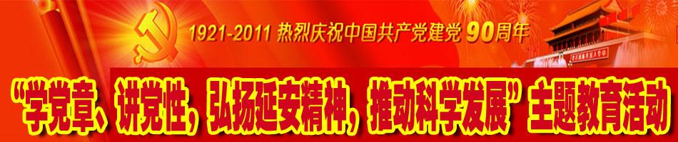 """""""学党章,讲党性,弘扬延安精神""""党性分析材料"""
