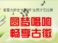 """2011""""圆梦唱响畅享古徵""""创新杯全民才艺比赛"""