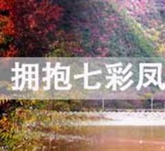 凤县旅游乘车指南