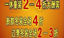 2012年1月13-15日 一休童装2-4折大酬宾