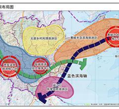 《连江县旅游发展总体规划》通过专家评审