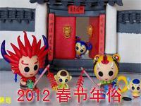 2012春节的传统习俗你还过吗?