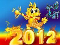 2012年春节如何过