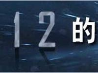 2012是末日?