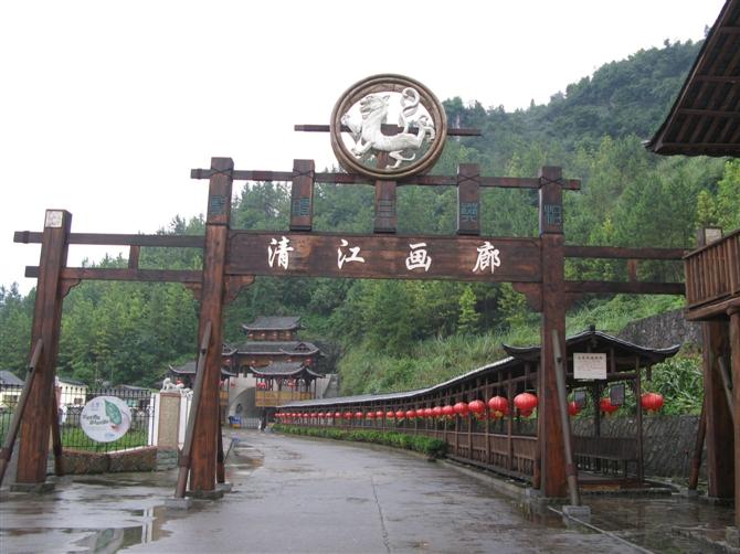 长阳清江画廊风景区