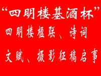 """""""四明�腔�酒杯""""四明�情郝�、��~、文�x、�z影征稿活��"""