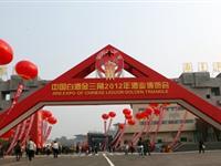 中国白酒金三角2012泸州酒业博览会