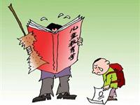 榆树学生教育专题