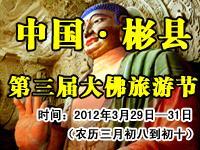 中国・彬县第三届大佛旅游节