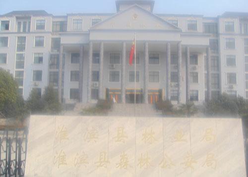 """大河网:淮滨林业局""""忽悠""""职工 两次集资建成豪华办公楼"""