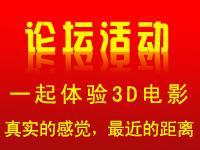 辉南网论坛活动-一起体验3D电影
