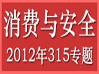 """2012年3·15国际消费者权益日美高梅注册县消协开展3·15以""""消费与安全""""为年主题举行专项活动"""
