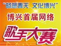 博兴县首届网络歌手大赛活动专题