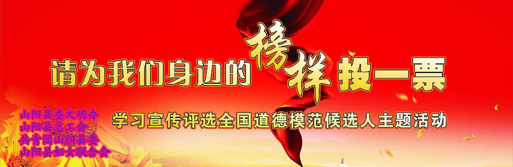 第二届山阳县第二届道德模范评选活动火热进行中