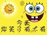 今天,你笑了?#24515;居校?  /></a></div>         <div class=