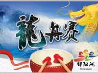 2012中华龙舟大赛鄱阳湖站五月开划 总奖金40万