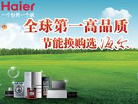 辉南光大海尔专卖店五、一试营业