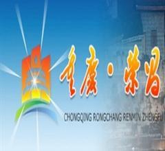 重庆荣隆县荣隆台湾工业园区