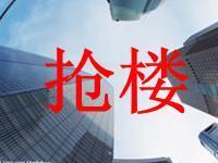 松桃论坛第一届抢楼大赛开始了!抢话费,抢Q币,抢不停!