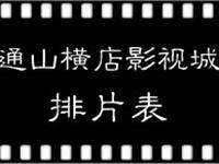 通山横店影视城排片表
