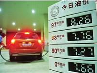 成品油价格今年首次下调 四川93号汽油降0.26元