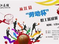 """从江县""""劳动杯""""职工篮球赛"""