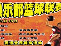 九五至尊网址_九五至尊娱乐网站_九五至尊娱乐场县俱乐部篮球联赛投票活动