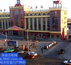 景泰县汽车站