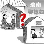大家说说,现在在洮南娶个媳妇要多少钱?