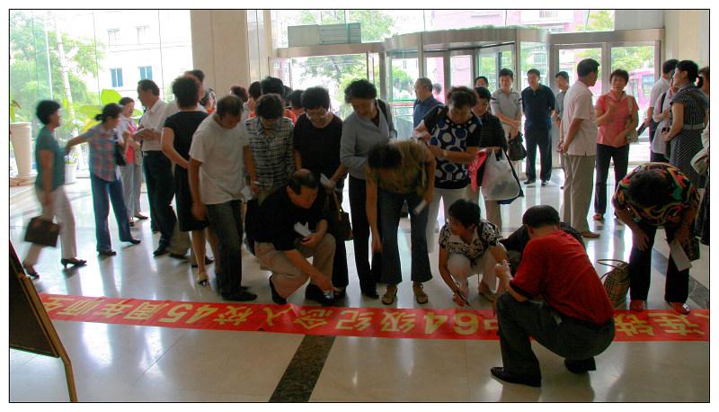大连铁中64级初中部(知青)离校41周年师生联谊会