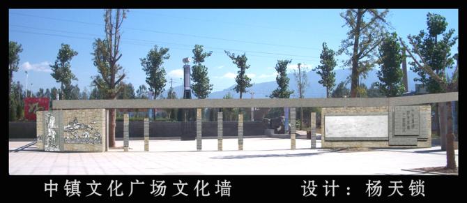 和中镇广场文化墙