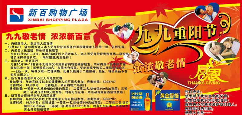 新百广场重阳节活动
