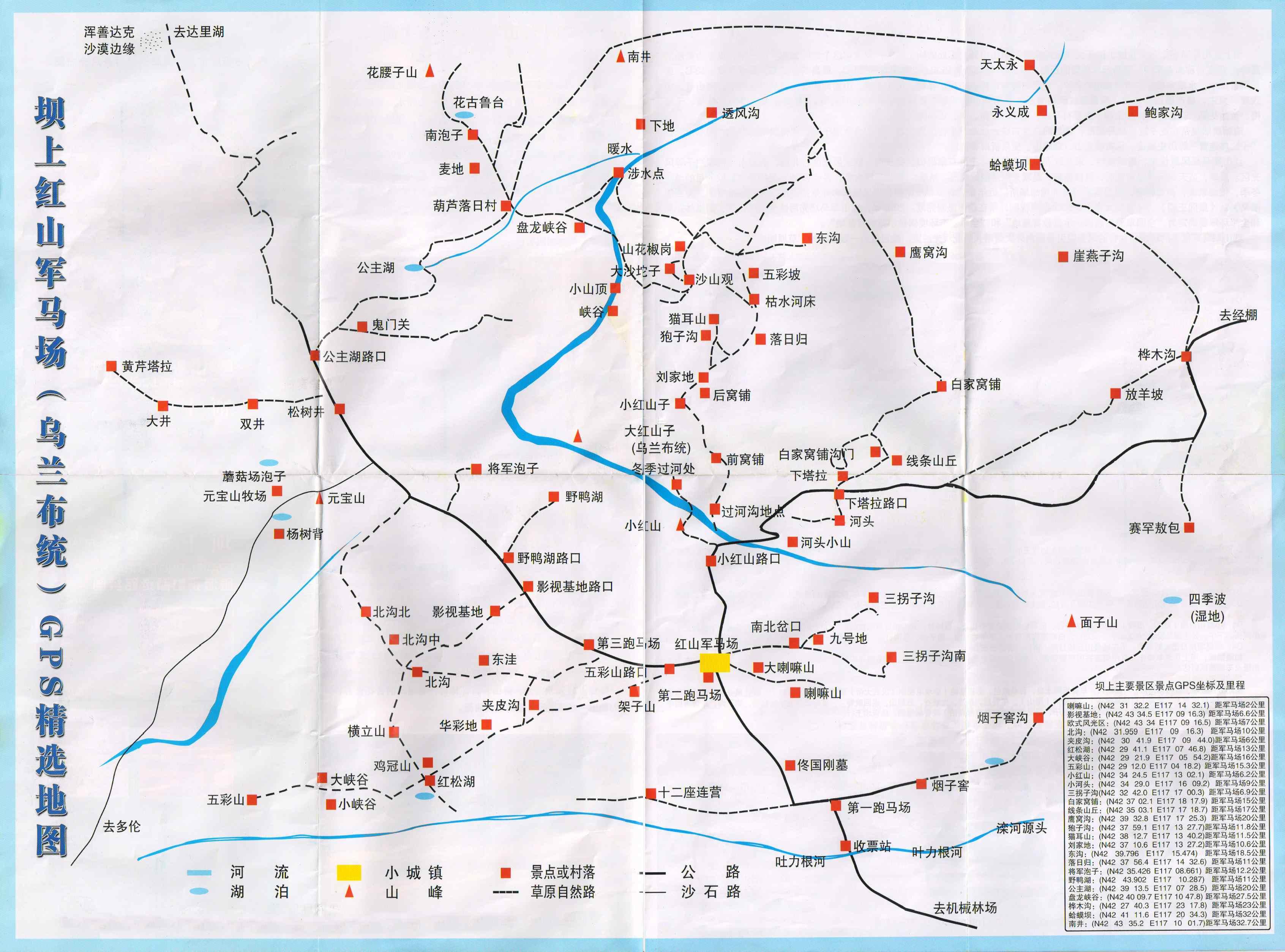 乌兰布风景区地图