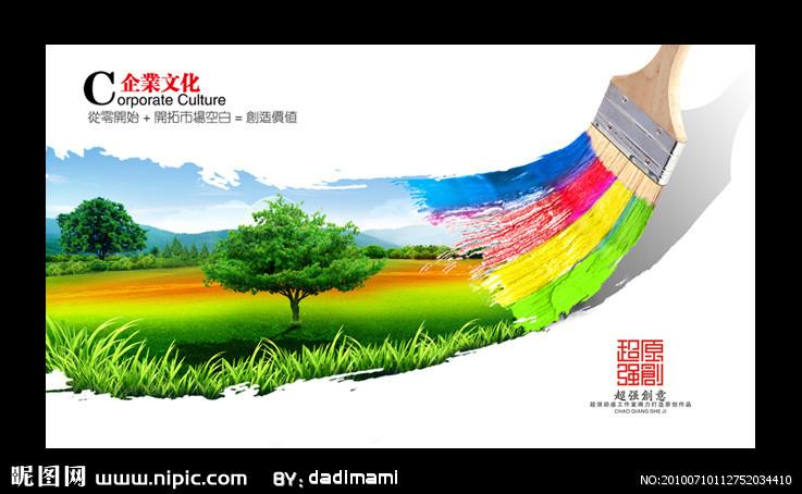 企业文化绿色图片素材