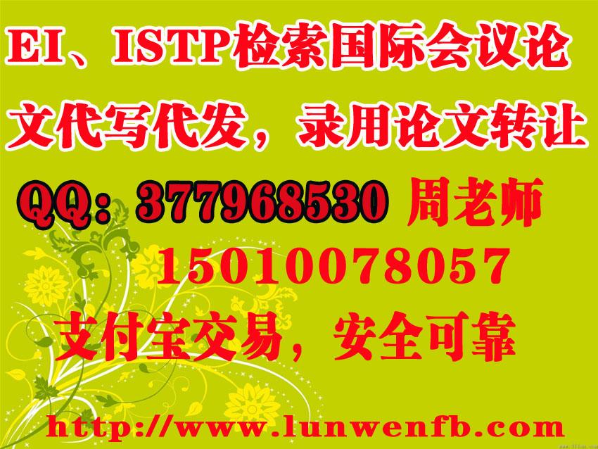 [原创]2010-2011年IEEE出版国际检索会议征稿,EI\ISTP检索国际会议 QQ377968530 周老师