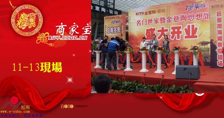 香港明星周海媚11-13福州精彩现场